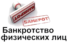 bankrotstvo-fizicheskih-lic-ico
