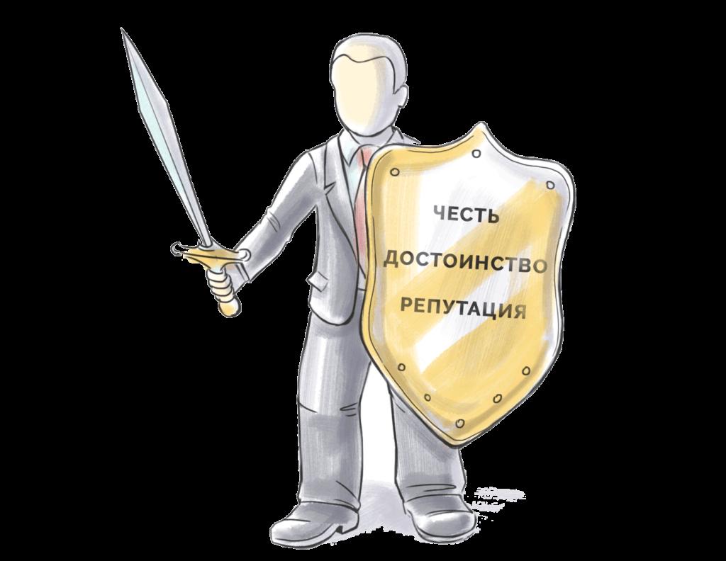 zashchita-chesti-i-dostoinstva-ico